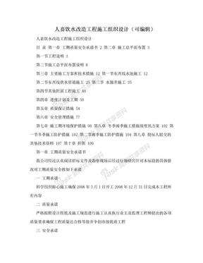 人畜饮水改造工程施工组织设计(可编辑).doc