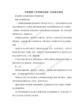 学校教职工管理规章制度-学校规章制度.doc