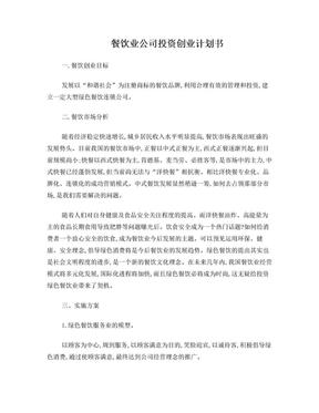餐饮业公司投资创业计划书.doc
