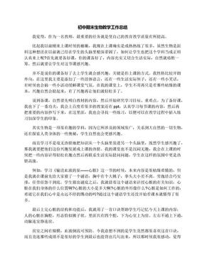 初中期末生物教学工作总结.docx
