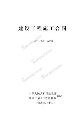 GF-1999-0201建设工程施工合同.doc