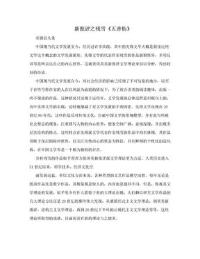 新批评之残雪《五香街》.doc