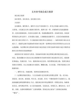文本参考商会成立致辞.doc