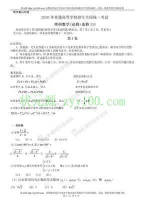 2010年高考试题.理科数学(全国1).doc