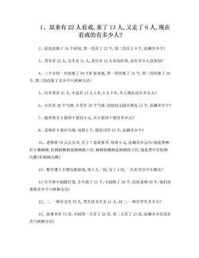 二年级上册数学应用题大全1000题.doc