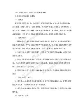 2010教师资格证认定小学美术说课:剪蝴蝶.doc