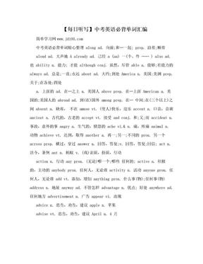 【每日听写】中考英语必背单词汇编.doc