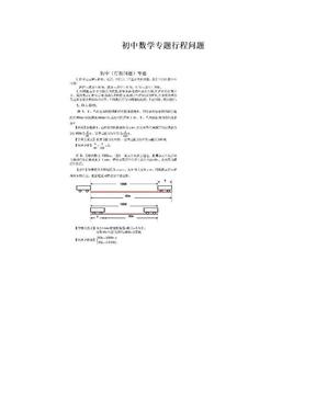 初中数学专题行程问题.doc