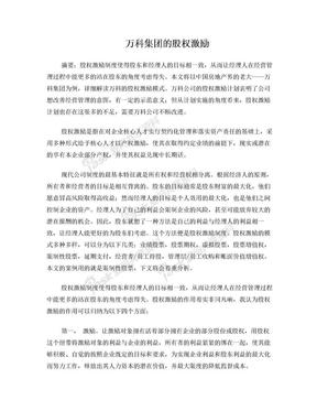 万科集团的股权激励.doc