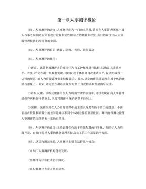 人事测评理论与方法(06090).doc