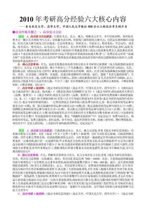 北大、人大、清华考研高分经验报告会核心内容.doc
