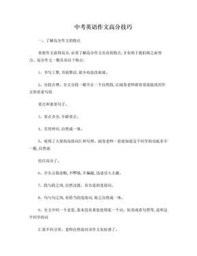 中考英语作文高分技巧.doc