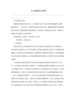 人力资源会计研究.doc