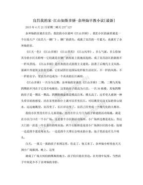 宜昌我的家-江山如斯多娇-余坤灿早教小议[最新].doc