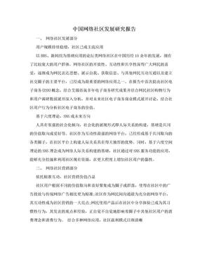 中国网络社区发展研究报告.doc
