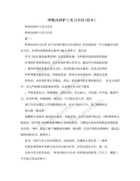 呼吸内科护士实习小结(范本).doc