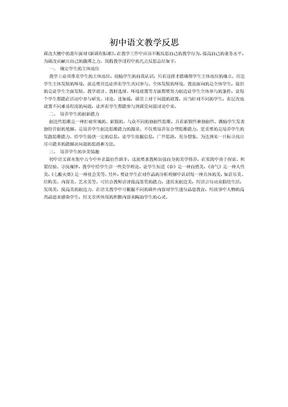 初中语文教学反思