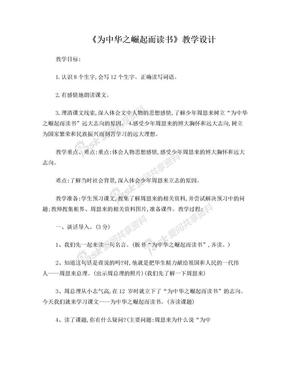 为中华之崛起而读书教学设计.doc