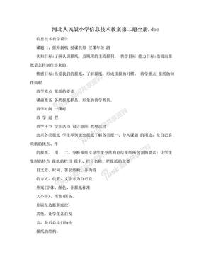 河北人民版小学信息技术教案第二册全册.doc.doc