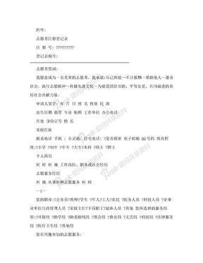 志愿者注册登记表.doc