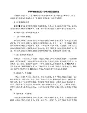 会计职业道德论文:论会计职业道德规范.docx