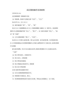 高压倒闸操作培训材料.doc
