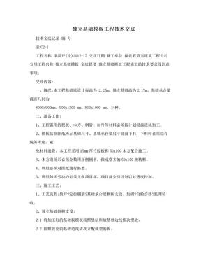 独立基础模板工程技术交底.doc