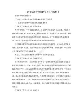 企业行政管理案例分析【可编辑】.doc