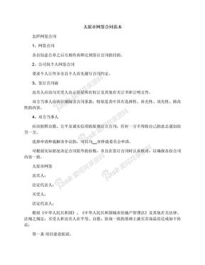 太原市网签合同范本.docx