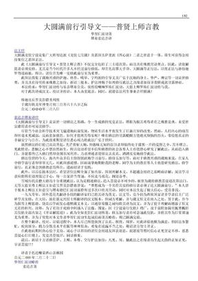 大圆满前行引导文—普贤上师言教.doc