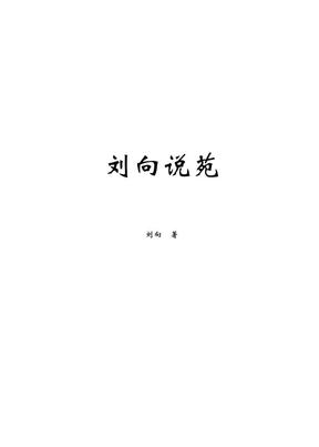 刘向说苑.pdf