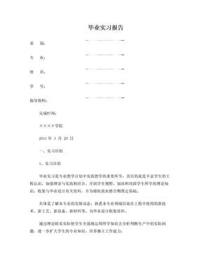 火电厂实习报告.doc