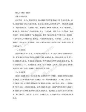 幼儿园年检自查报告.doc