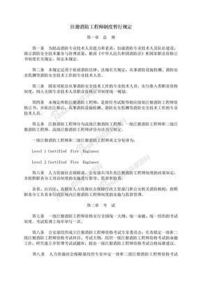 注册消防工程师制度暂行规定.doc