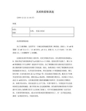 碱裂解法提质粒原理详解.doc