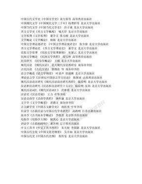 北大汉语言文学系系本科教材目录.doc