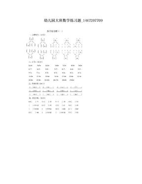 幼儿园大班数学练习题_1467207709.doc