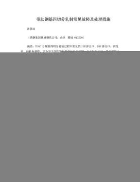 带肋钢筋四切分轧制常见故障及处理措施(酒钢科技).doc