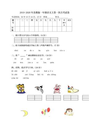 2019-2020年苏教版一年级语文上第一次月考试卷.doc