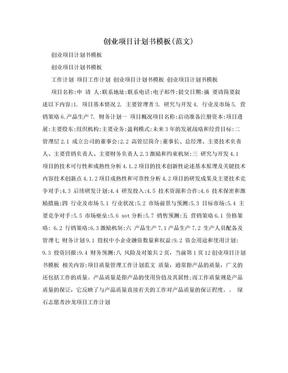 创业项目计划书模板(范文).doc