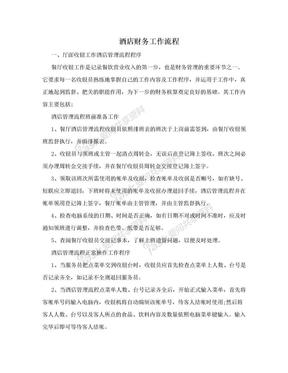 酒店财务工作流程.doc