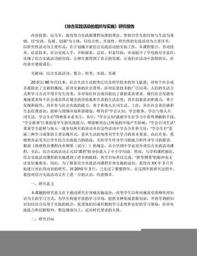 《综合实践活动的组织与实施》研究报告.docx