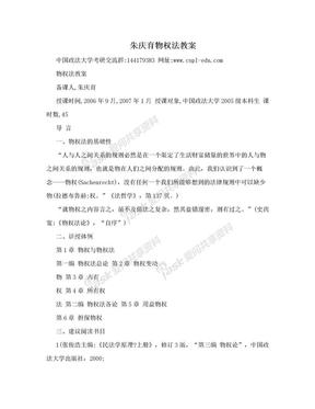 朱庆育物权法教案.doc