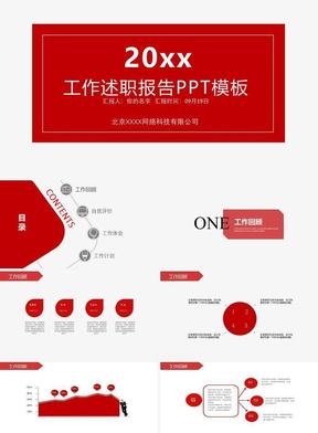 2019工作述职报告PPT模板.pptx