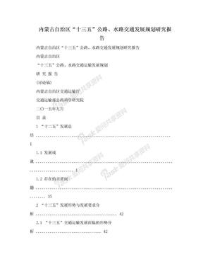 """内蒙古自治区""""十三五""""公路、水路交通发展规划研究报告.doc"""