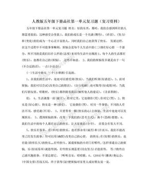人教版五年级下册品社第一单元复习题(复习资料).doc