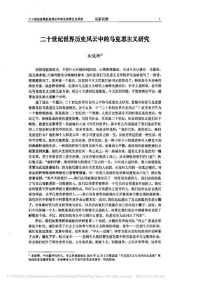 二十世纪世界历史风云中的马克思主义研究.pdf