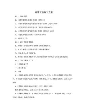 建筑节能施工方案.doc