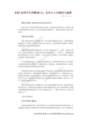 ETF套利半年净赚80万:业内人士自曝两大秘籍.doc