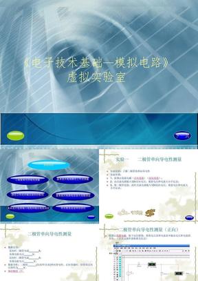 模拟电路虚拟实验室.ppt
